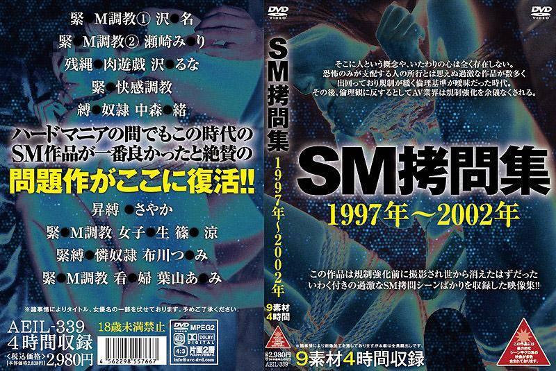 SM拷問集 1997年 2002年 AEIL 339