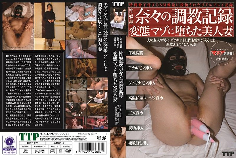 性奴隸奈奈的調教記錄變態m墮落的美人妻thtp028